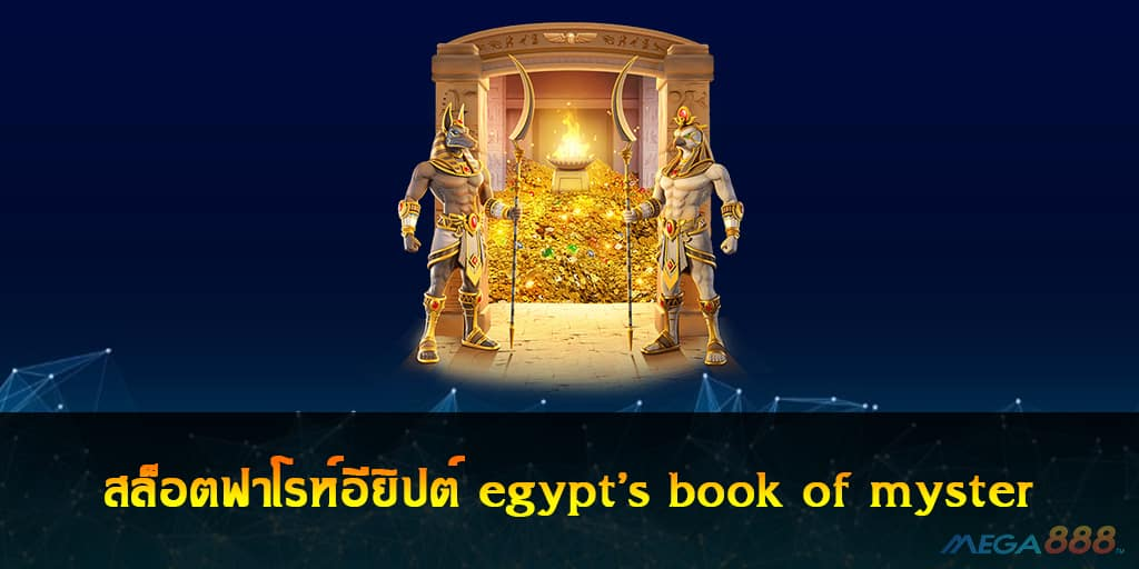 egypts book of myster
